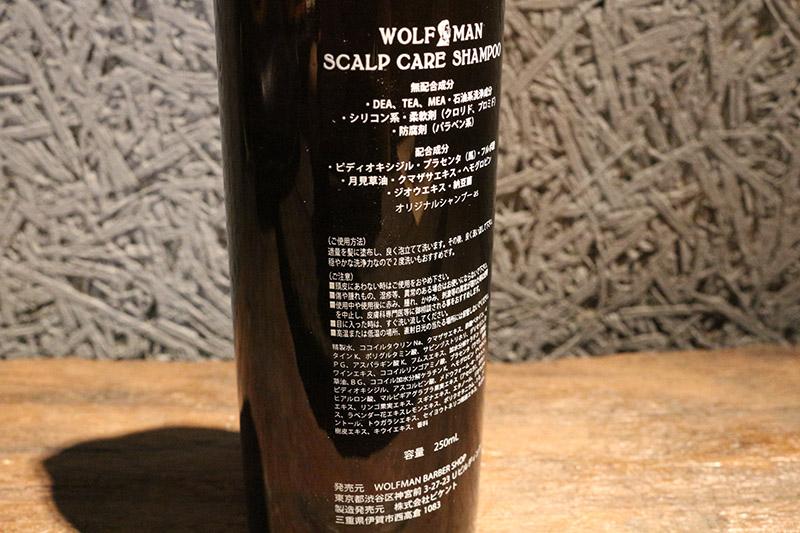 "WOLFMAN ウルフマン  シャンプー ""SCALP CARE SHAMPOO""  WOLFMAN-01"