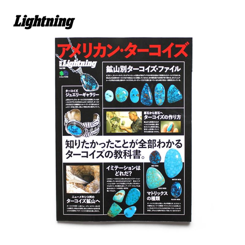 エイ出版社 Ei-Publishing 本・書籍 別冊Lightning Vol.199 アメリカン・ターコイズ