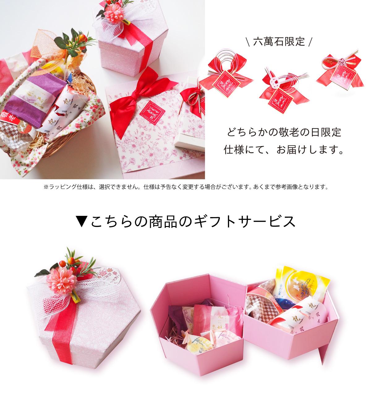 「敬老の日 _六角箱」 8種 詰め合わせ