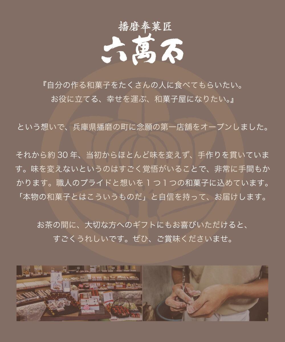 六萬宝菓 播磨にて 10個入