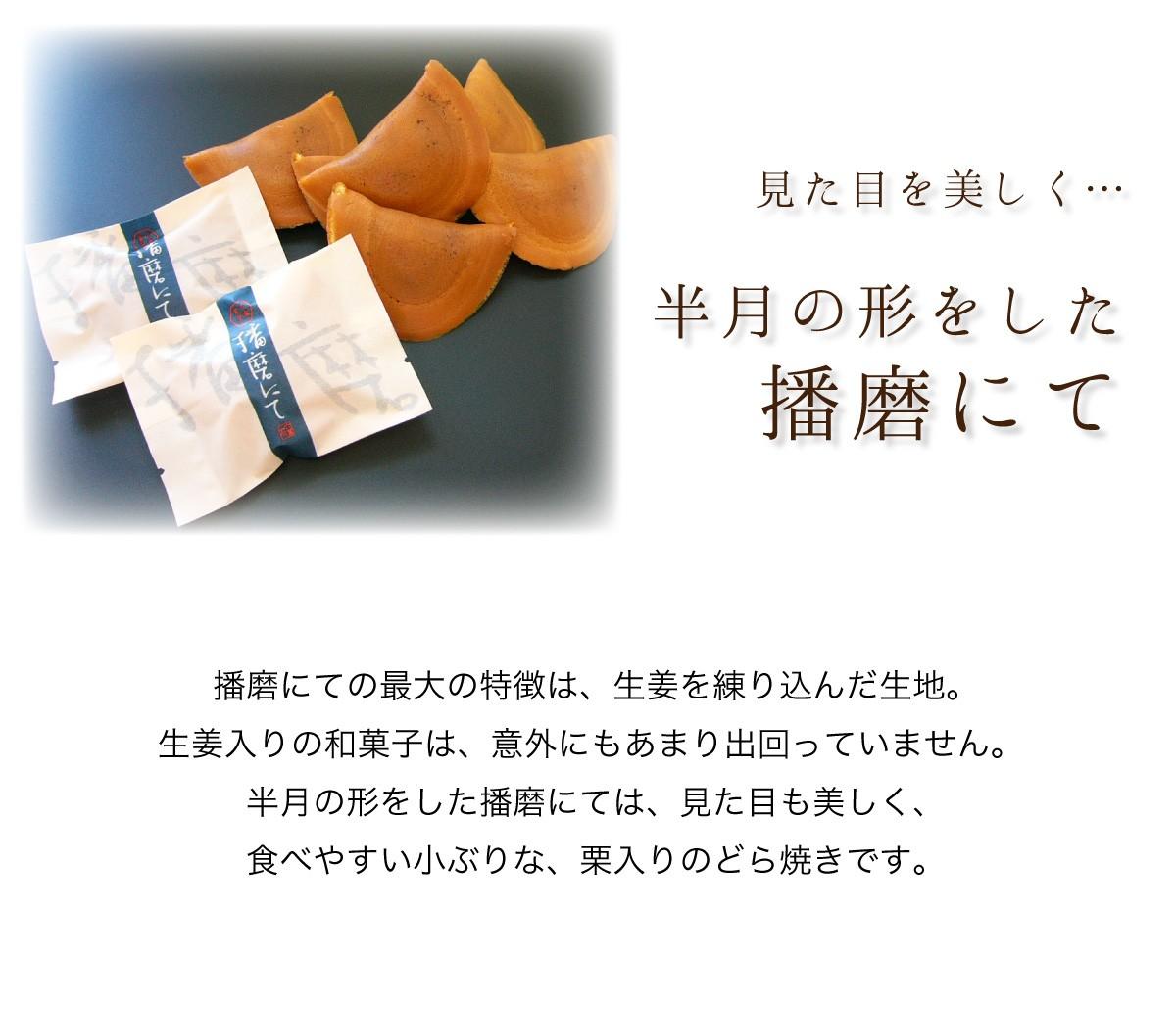 六萬宝菓 播磨にて 25個入