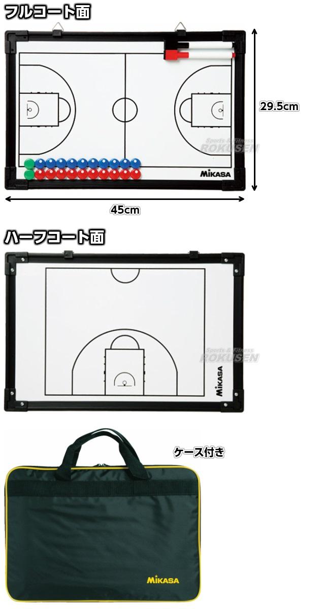 ミカサ・MIKASA バスケットボール フルコート&ハーフコート両面式バスケットボール作戦盤 SB-B 作戦ボード タクティクスボード 二面式