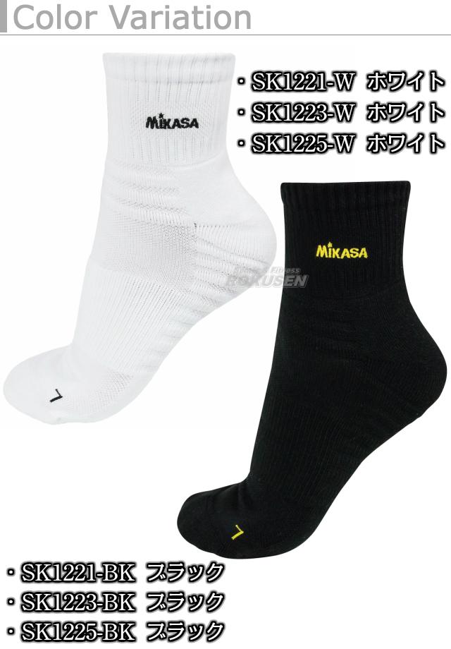 ミカサ・MIKASA バレーボール ショートソックス 12cm丈 SK1221/SK1223/SK1225 靴下 ブラック ホワイト