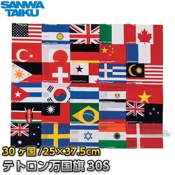 三和体育 テトロン製万国旗30S 旗のみ S-0594(S0594) SANWA TAIKU