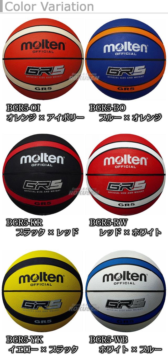 モルテン・molten バスケットボール ゴムバスケットボール5号球 GR5 BGR5