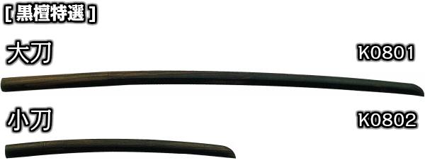 高柳 木刀 黒檀特選 大刀 K0801 長さ:約100cm 木剣 木太刀 黒タン 大木刀 鍔無し 高柳喜一商店