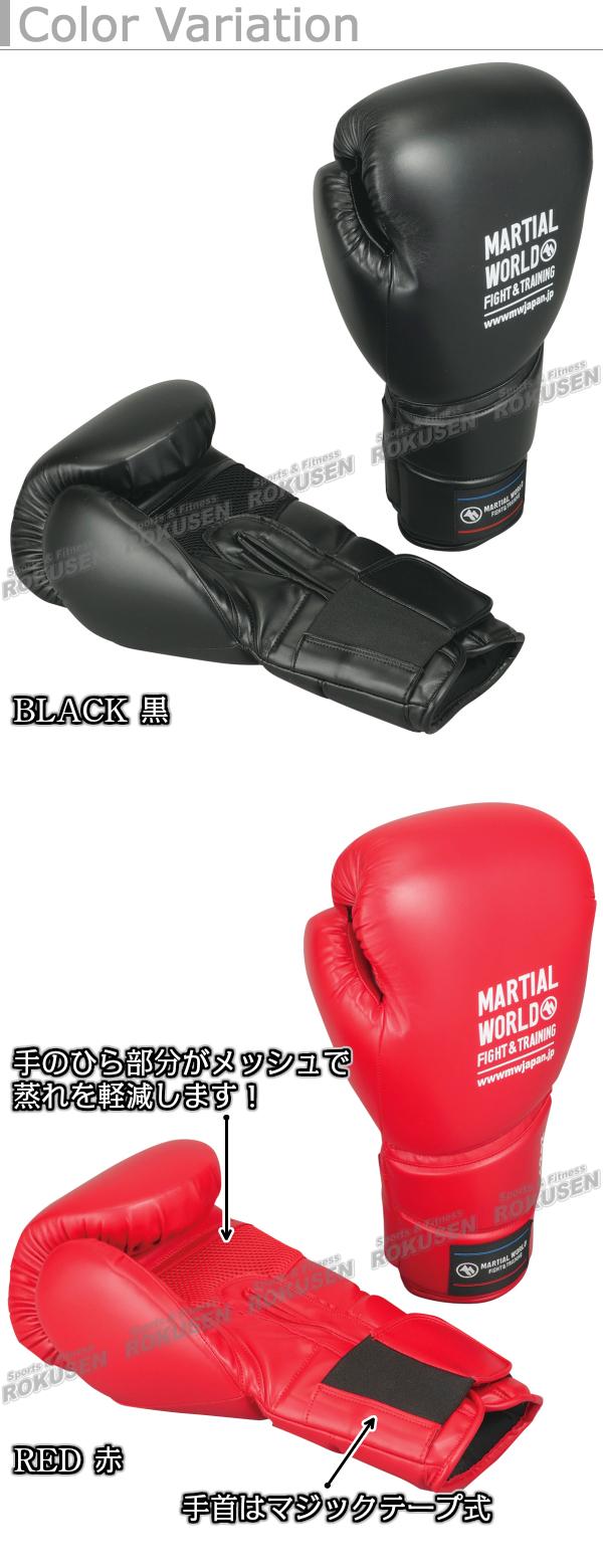 マーシャルワールド ボクシンググローブ プロフェッショナルワークアウトグローブ 14オンス BG410 14oz MARTIAL WORLD