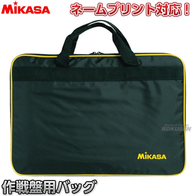 ミカサ・MIKASA 球技備品 作戦盤用バッグ SB-BAGS SB-F/B/V/FS/Hに対応