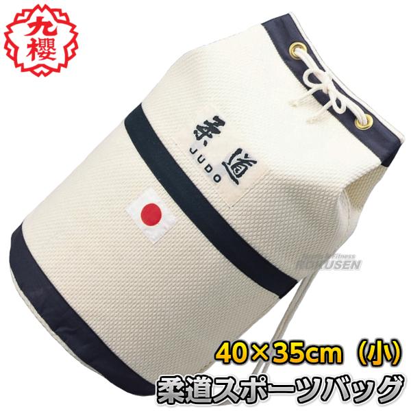 九櫻・九桜 柔道柔道バッグ(小) 日の丸入り JF3 柔道スポーツバッグ 柔道袋 早川繊維