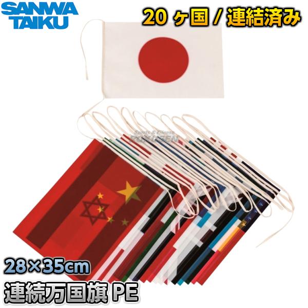 三和体育 連続万国旗PE 20ヶ国セット S-0595(S0595) 連結式 SANWA TAIKU