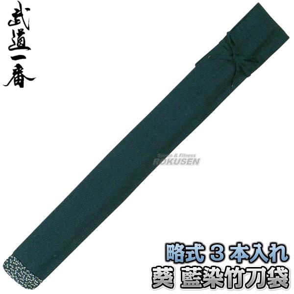 高柳 剣道竹刀袋 葵 略式竹刀袋 3本入れ SAI-31 竹刀ケース 藍染 高柳喜一商店