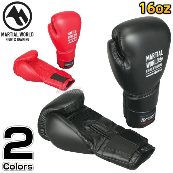 マーシャルワールド ボクシンググローブ プロフェッショナルワークアウトグローブ 16オンス BG410 16oz MARTIAL WORLD