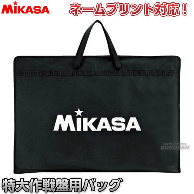 ミカサ・MIKASA 球技備品 特大作戦盤用バッグ SB-BAGXL SBFXLB/SBBXLB/SBVXLB/SBHXLBに対応