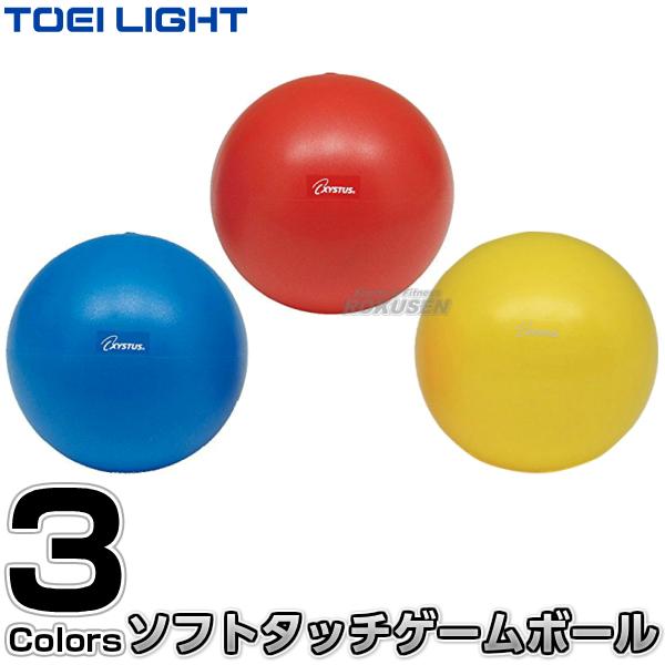 TOEI LIGHT・トーエイライト ソフトタッチゲームボール21 B-3971(B3971) 直径約20〜21cm 重さ約180g ソフトスポンジボール ジスタス XYSTUS