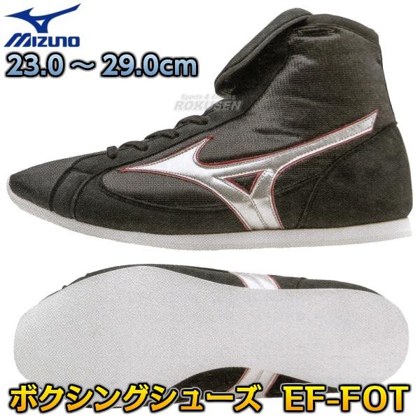 MIZUNO・ミズノ ボクシングシューズ ボクシングEF-FOT 21GA180003 23.0〜29.0cm リングシューズ