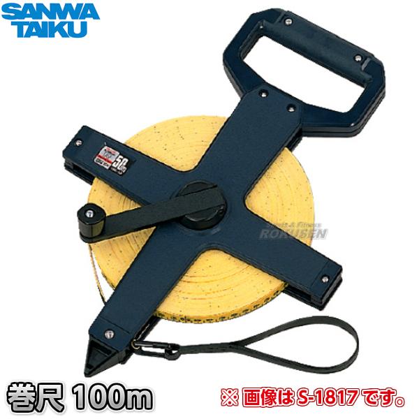 三和体育 巻尺シムロンR 100m S-1818(S1818) メジャー SANWA TAIKU