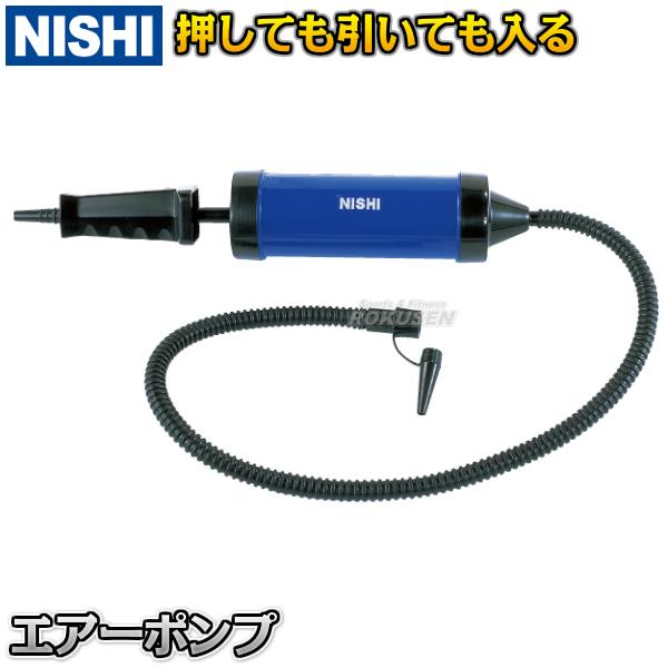 NISHI ニシ・スポーツ エアーポンプ T7960A 空気入れ 空気抜き