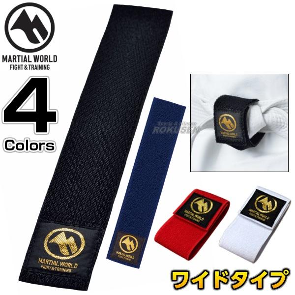 マーシャルワールド 帯止めワイド 長さ20cm×幅4cm CBSPW 空手帯 MARTIAL WORLD