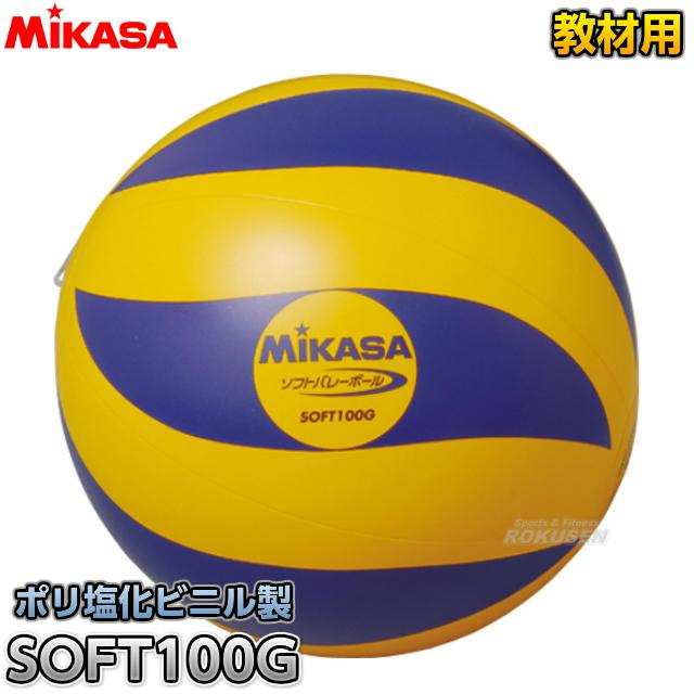 ミカサ MIKASA バレーボール ソフトバレーボール 100g SOFT100G