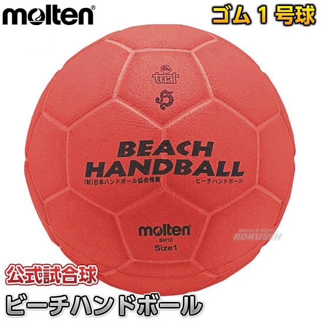 モルテン・molten ビーチハンドボール1号球 BH1O