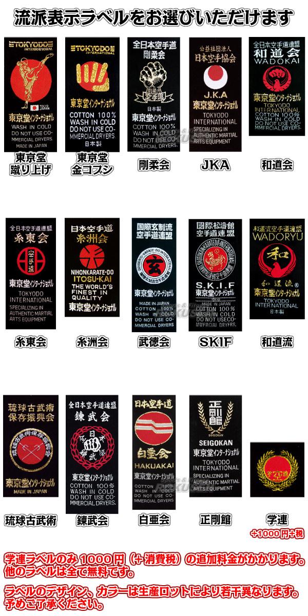 東京堂 空手帯 黒帯 洋八黒帯 0号/1号/1.5号/2号/2.5号/3号/3.5号/4号/4.5号/5号/5.5号/6号
