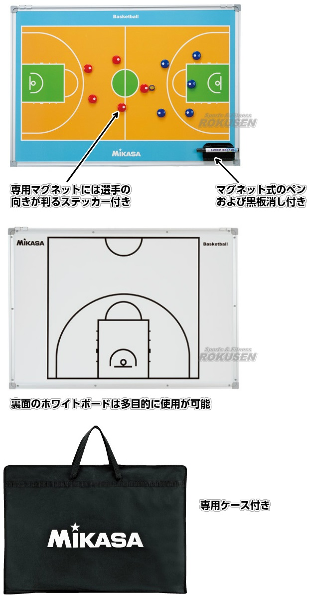 ミカサ・MIKASA バスケットボール特大作戦盤 三脚付き SBBXL 作戦ボード 大型作戦盤 タクティクスボード マグネット式 二面式