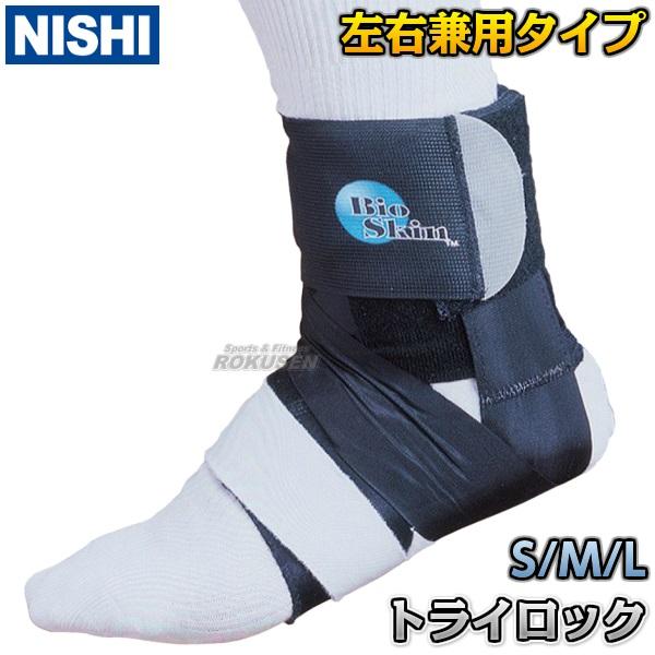 NISHI ニシ・スポーツ バイオスキン トライロック 左右兼用 KS1015 足関節サポーター
