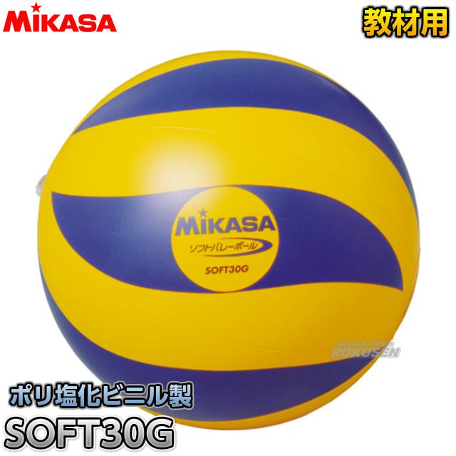 ミカサ MIKASA バレーボール ソフトバレーボール 30g SOFT30G