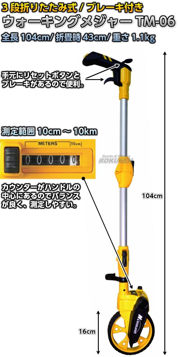 三和体育 ウォーキングメジャーTM-06 S-8151(S8151) ホイール型距離計 カウンター式 SANWA TAIKU