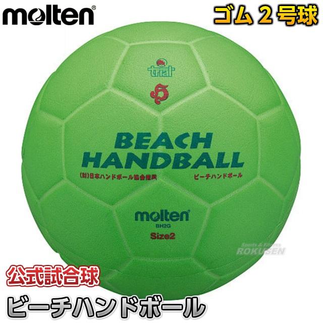 モルテン・molten ビーチハンドボール2号球 BH2G