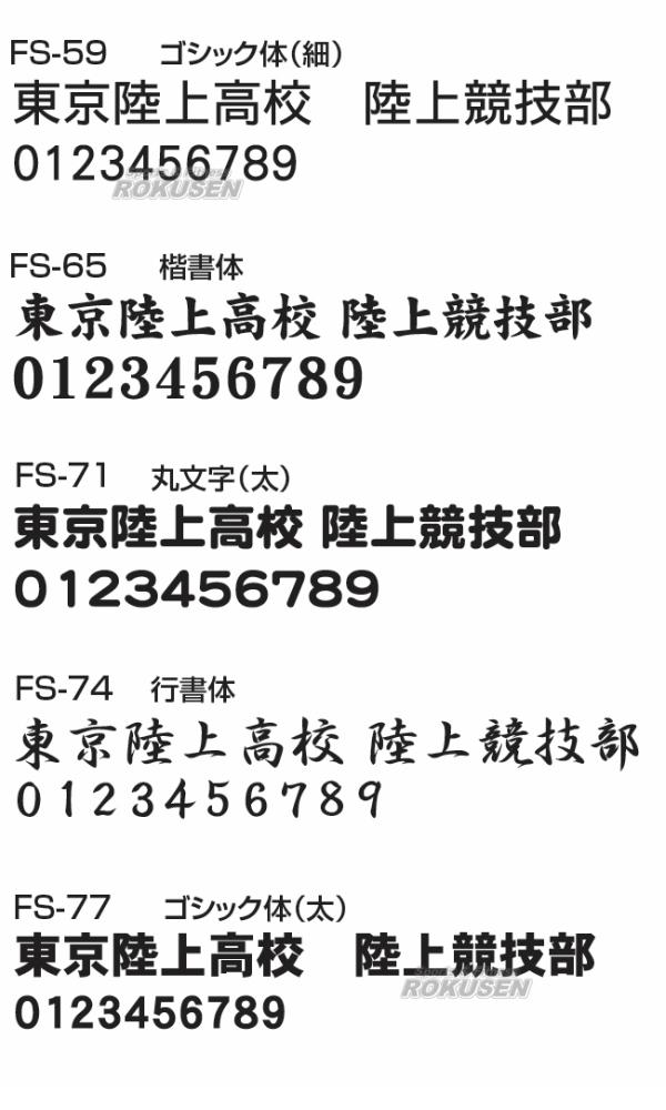 NISHI ニシ・スポーツ ウインドブレーカー加工 シルクプリント 2色 和文 版代 マーキング チームオーダー