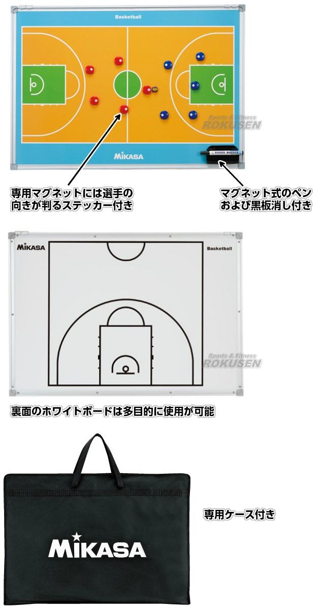 ミカサ・MIKASA バスケットボール特大作戦盤 SBBXLB 作戦ボード 大型作戦盤 タクティクスボード マグネット式 二面式