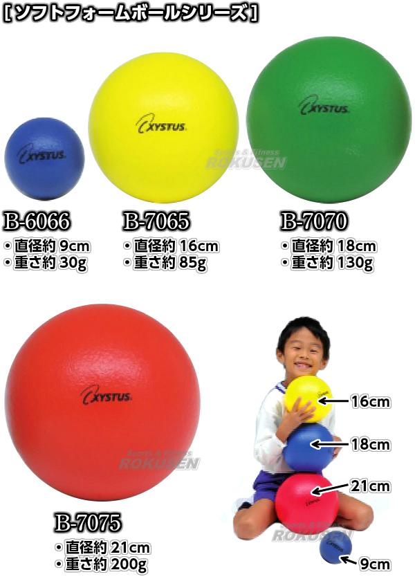 TOEI LIGHT・トーエイライト ソフトフォームボール90 B-6066(B6066) 直径約9cm 重さ約30g 室内用 ソフトスポンジボール ジスタス XYSTUS