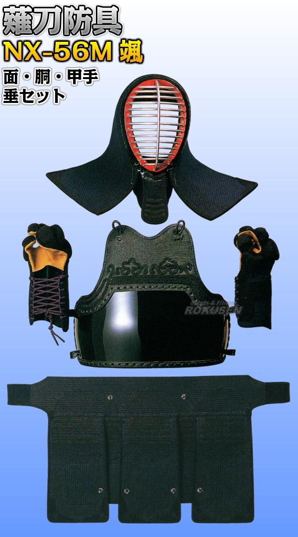 松勘 薙刀道薙刀防具 面・胴・甲手・垂セット NX-56M 颯 5mmミシン刺 565N なぎなた防具セット 小手 籠手 HAYATE MATSUKAN