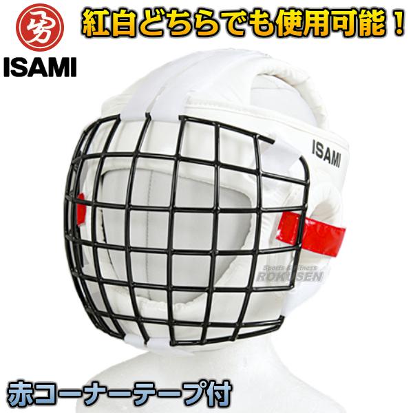 ISAMI・イサミ 空手ヘッドガード ヘッドガード・面金・メッシュ袋セット CKW-10(CKW10) S/M/L ヘッドギア 紅白