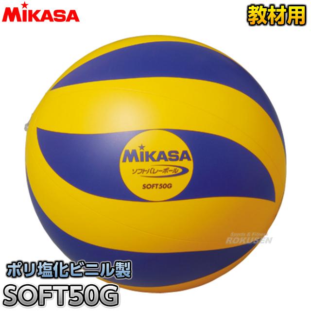 ミカサ MIKASA バレーボール ソフトバレーボール 50g SOFT50G