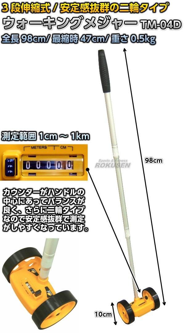 三和体育 ウォーキングメジャーTM-04D S-8153(S8153) ホイール型距離計 カウンター式 SANWA TAIKU