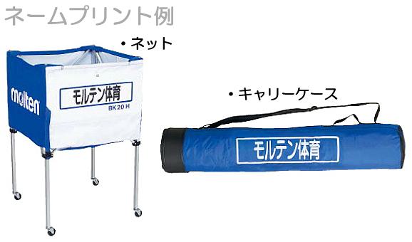 モルテン・molten ボールかご 折りたたみ式ボールカゴ 小型・背低タイプ BK15V ブルー/レッド