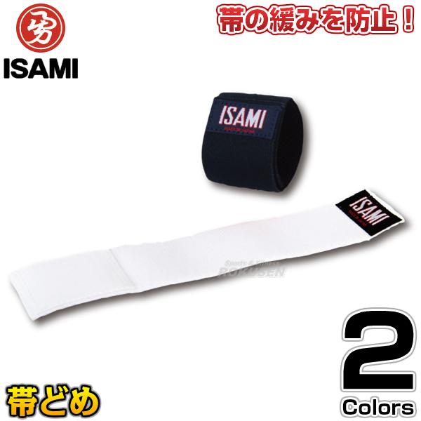 ISAMI・イサミ 帯どめ F-150(F150) 長さ20cm×4cm幅 帯止め 帯留め ホワイト ブラック