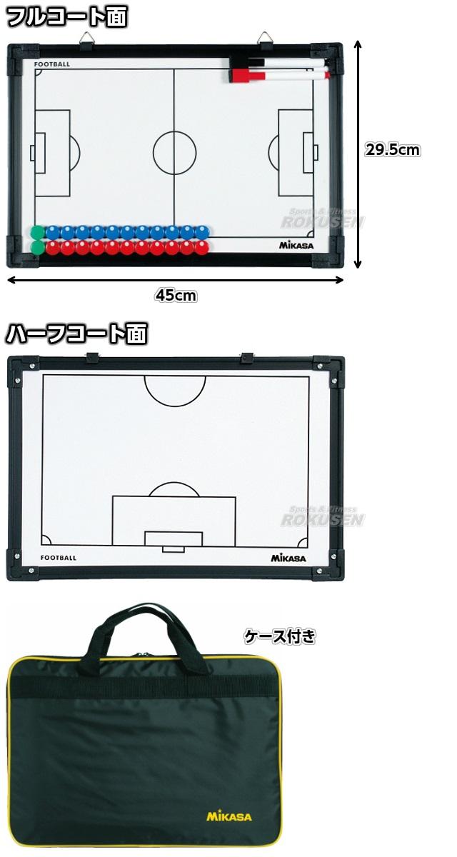 ミカサ・MIKASA サッカー フルコート&ハーフコート両面式サッカー作戦盤 SB-F 作戦ボード タクティクスボード 二面式