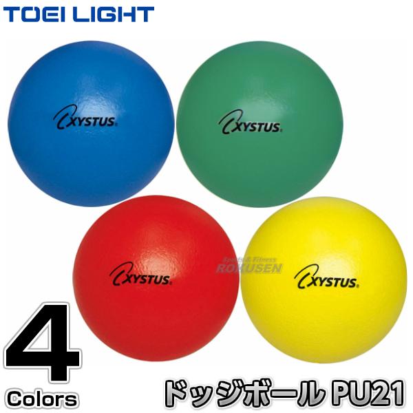 TOEI LIGHT・トーエイライト ドッジボールPU21 B-6094(B6094) 直径約21cm(3号球相当) 重さ約200g スポンジボール 室内用 ソフトスポンジボール ジスタス XYSTUS