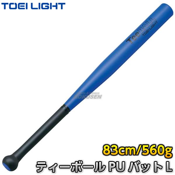 TOEI LIGHT・トーエイライト ティーボール PUバットL B-2022(B2022) ジスタス XYSTUS