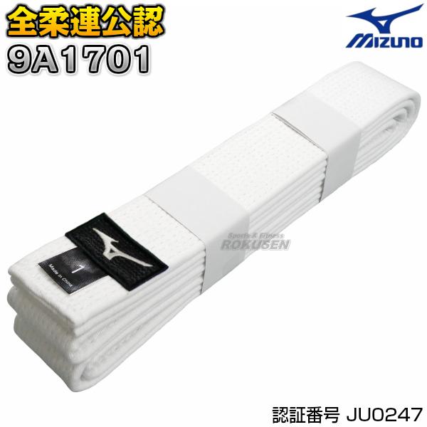 MIZUNO・ミズノ 柔道帯 白帯 全柔連新規格基準柔道帯 22JV9A1701