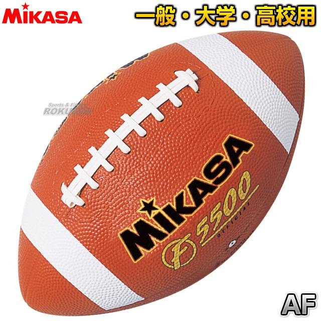 ミカサ・MIKASA アメリカンフットボール アメリカンフットボール AF アメフトボール