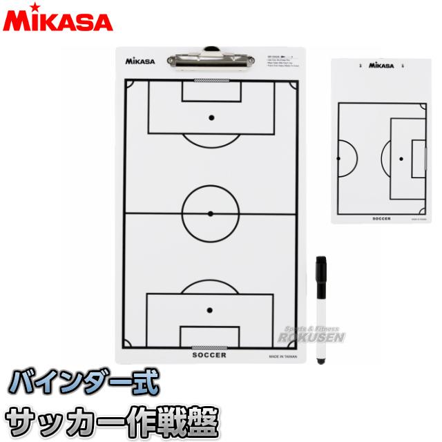 ミカサ・MIKASA サッカー バインダー式サッカー作戦盤 SBF-BD 作戦ボード タクティクスボード コンパクトサイズ