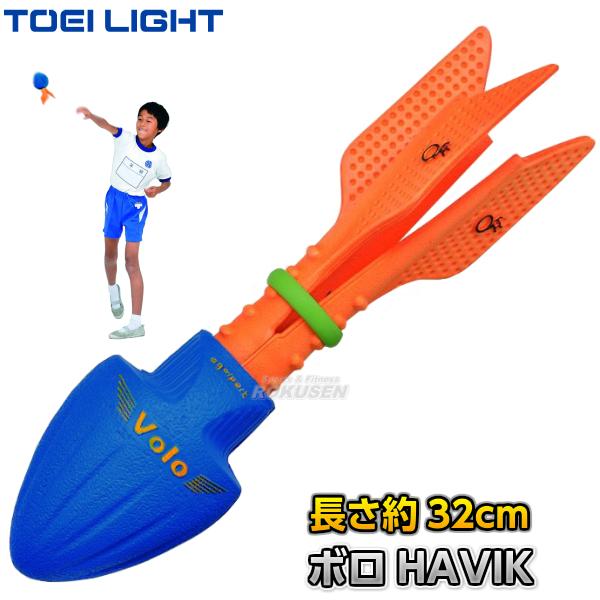 TOEI LIGHT・トーエイライト ボロHAVIK B-2023(B2023) 屋内外兼用 ジスタス XYSTUS