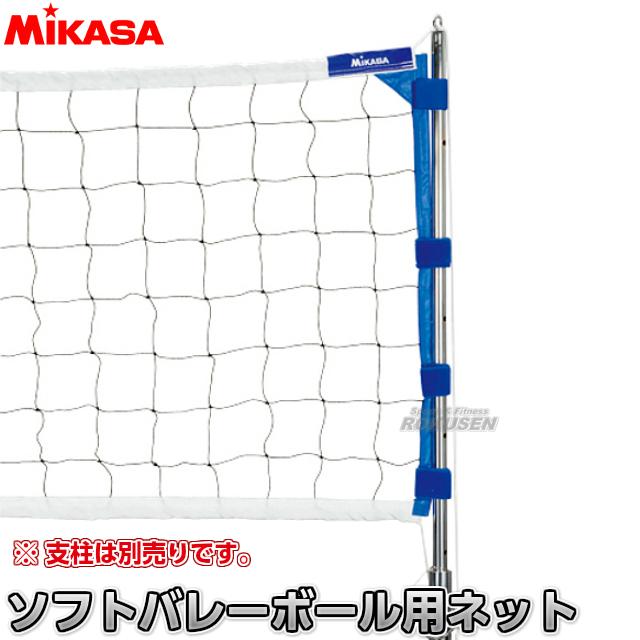 ミカサ・MIKASA バレーボール ソフトバレーボール用ネット 固定・移動支柱兼用 SOFT-NET10 ソフトバレーネット マジックテープ式