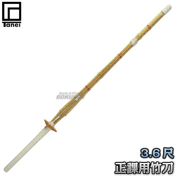 タネイ剣道竹刀 正課用竹刀 3.6尺 竹刀完成品 TANEI