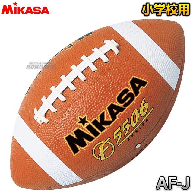 ミカサ・MIKASA アメリカンフットボール ジュニアアメリカンフットボール AFJ アメフトボール