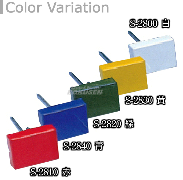 三和体育 コートラインマーカー 特殊合成ゴム製 I型 S-2800/S-2810/S-2820/S-2830/S-2840(S2800/S2810/S2820/S2830/S2840) グランドマーカー ポイントマーカー SANWA TAIKU